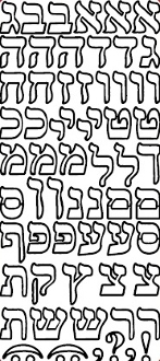 Hebrew Letters (Outline) Etching Resist Sticker